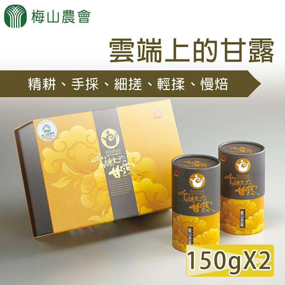 【梅山農會】雲端上的甘露-阿里山青心烏龍茶禮盒-150g-2罐-盒(1禮盒組)