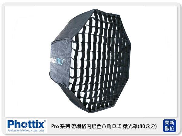Phottixpro系列帶網格內銀色八角傘式柔光罩80公分82484(公司貨)
