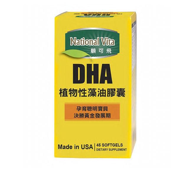 專品藥局 National Vita顧可飛-顧可飛植物性DHA藻油膠囊 【2010638】