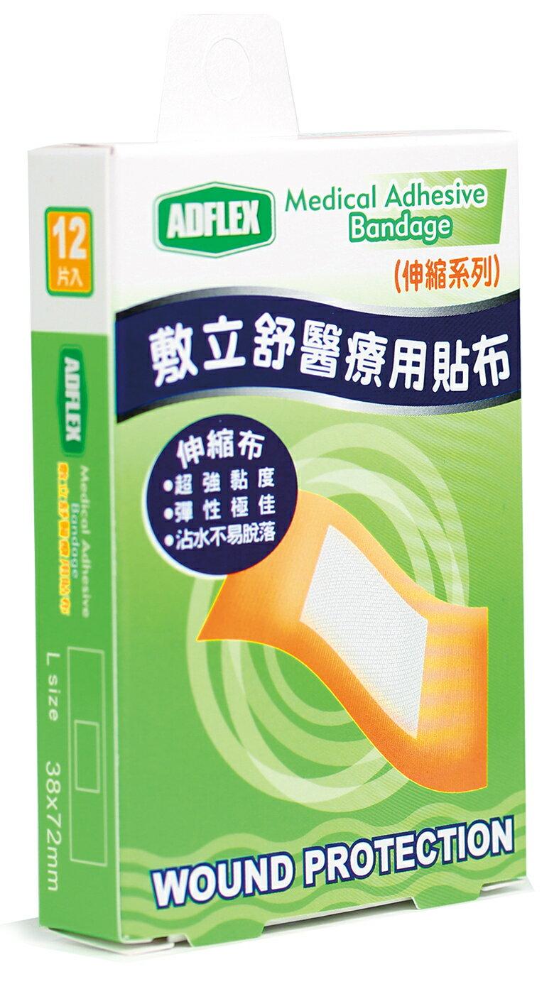 【醫康生活家】敷立舒醫療用貼布(OK絆)12片/盒