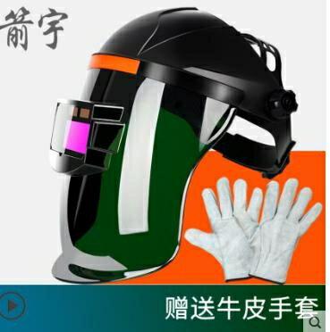 【現貨】電焊面罩自動變光燒焊帽子防護罩全臉部頭戴式氬弧焊工面卓眼鏡覃 【新年免運】