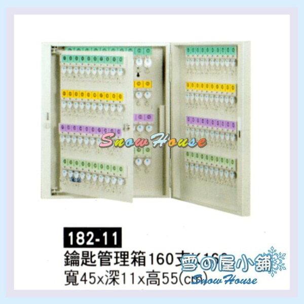 ╭☆雪之屋居家生活館☆╯AA182-11鑰匙管理箱160支K160收納箱置物箱保管箱鑰匙櫃(另有不同支的尺寸)