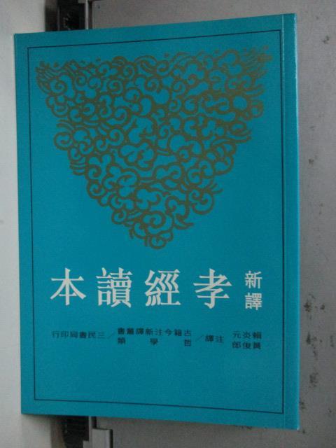 【書寶二手書T1/大學文學_LPF】新譯孝經讀本_賴炎元