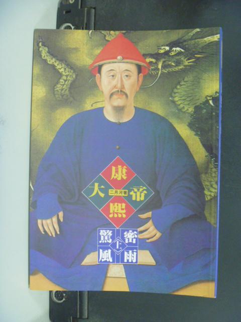【書寶二手書T6/一般小說_HOF】康熙大帝-驚風密雨(上)_二月河