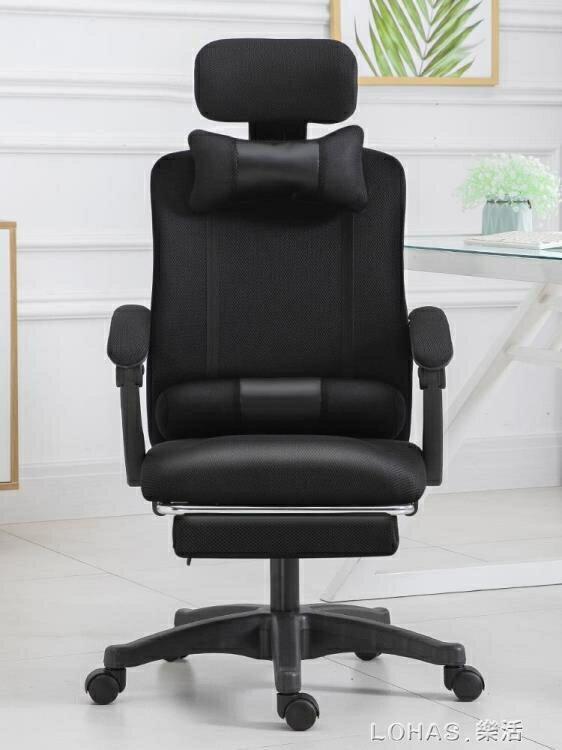 電腦椅家用座椅辦公椅舒適久坐升降椅辦公室椅子靠背主播轉椅直播 NMS