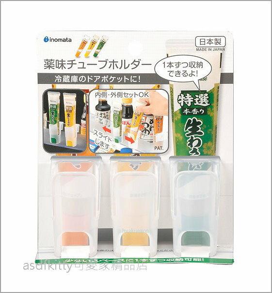 asdfkitty可愛家☆日本製-軟管醬料架3入-方便掛於冰箱門內置物盒