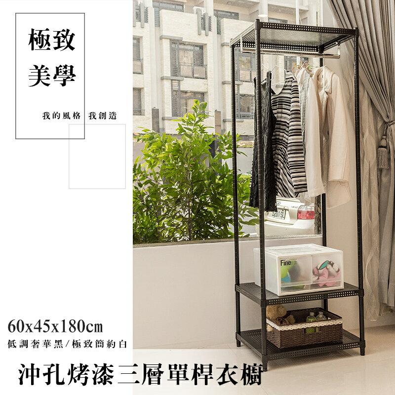 【 dayneeds 】【鐵架系列】免運費 60x45x180cm沖孔烤漆三層單桿衣櫥 低調奢華黑/置物架/收納架/烤漆層架/衣架