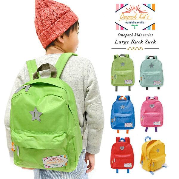 Woolala:Woolala★啦啦看世界★日本KeyStone輕量兒童背包(大)純色款遠足出外雨衣上學水壺露營