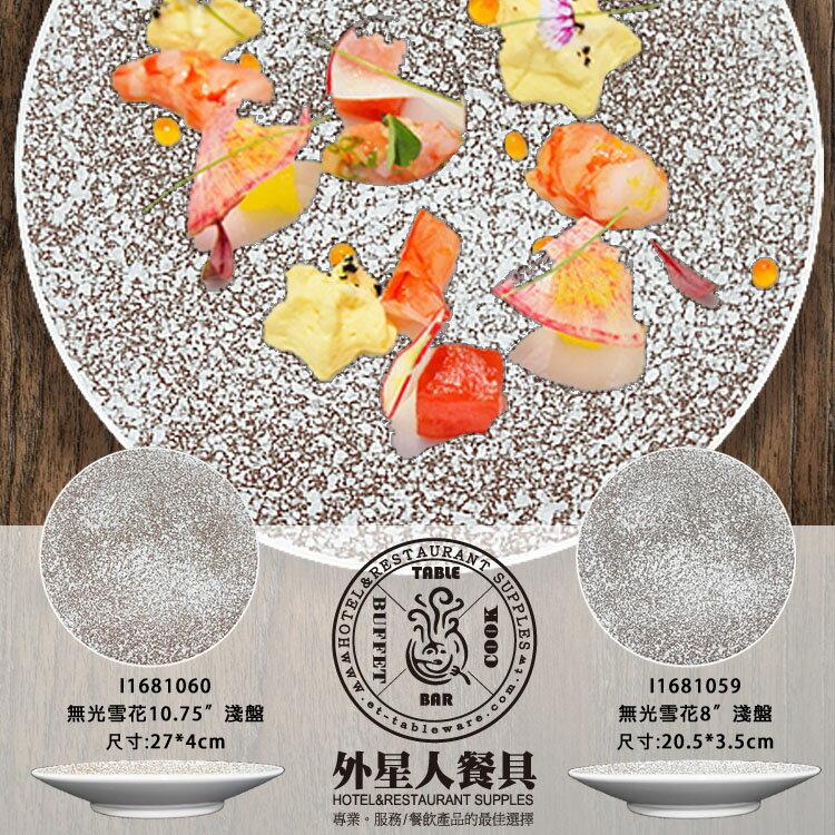 """餐盤 盤子 無光雪花10.75""""淺盤"""
