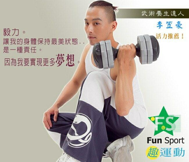 Fun Sport 流線型組合式啞鈴/調整式啞鈴(5公斤) 1入組(槓鈴/舉重/重訓)