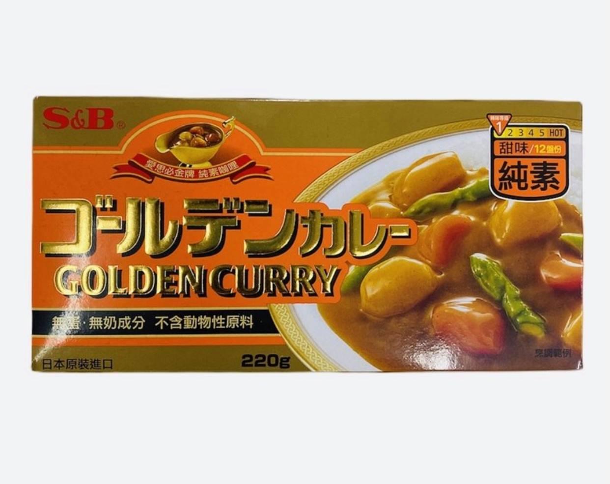 S&B愛思必 純素黃金咖哩-甜味/中辣 220g