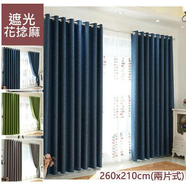 【巴芙洛】亞麻花捻麻打孔式遮光窗簾(兩片式260x210cm)