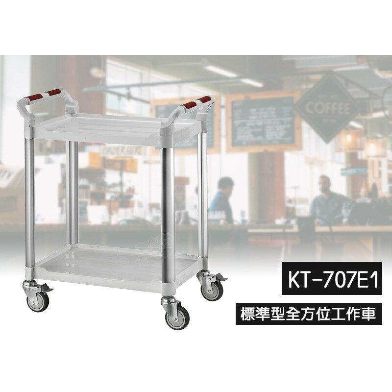 【免運費】 銀色 KT 707E1 雙層推車 多功能手推車 餐廳 美髮 醫療 工業風 KT-707E1