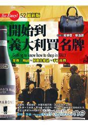 開始到義大利買名牌(2012版)附美食‧精品‧保養化妝品‧手工皮件