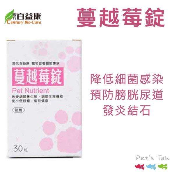 現代百益康-蔓越莓錠 (30粒裝) 降低細菌感染、預防膀胱尿道發炎結石 Pet's Talk