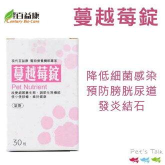 現代百益康-蔓越莓錠 (30粒裝) 降低細菌感染、預防膀胱尿道發炎結石 Pet\