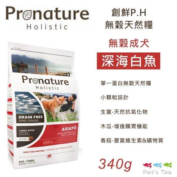 創鮮Pronature無穀成犬天然糧-深海白魚配方 340g 小顆粒 Pet\