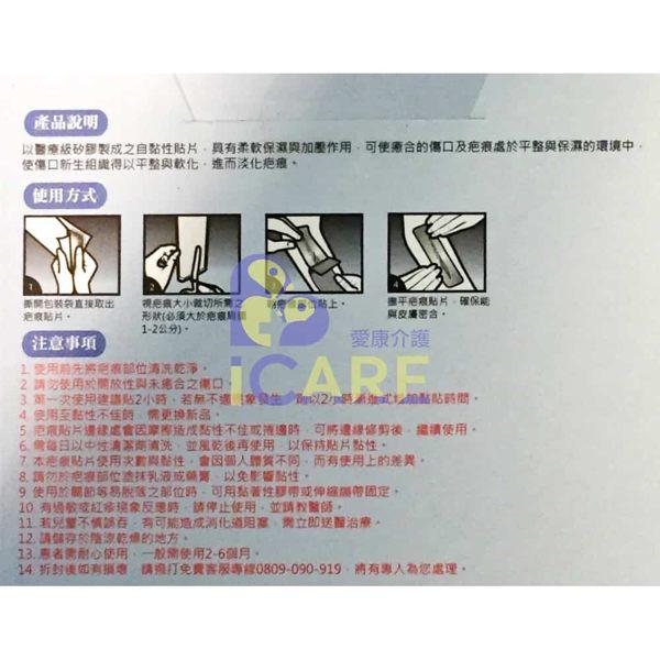 舒膚貼 疤痕貼片 透明款 5X8cm 1片 / 盒★愛康介護★ 2