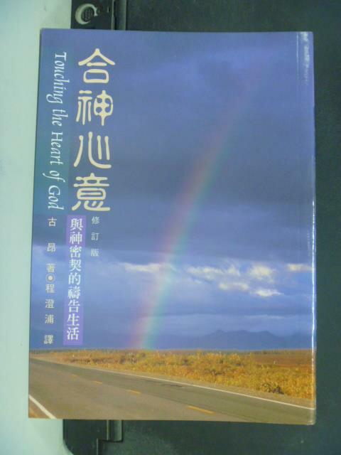【書寶二手書T3/宗教_JJN】合神心意_葛魯恩 Gruen, Ernest J.)