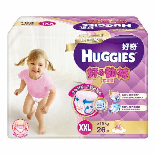 【好奇】 白金級好動褲-男寶寶用XXL(26片)一包 『121婦嬰用品館』