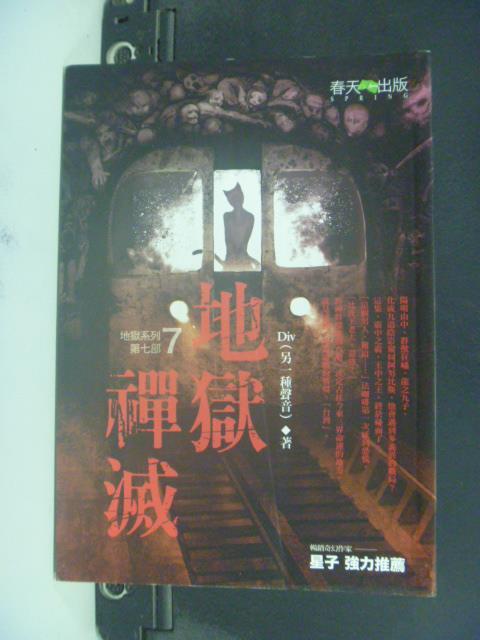 【書寶二手書T2/一般小說_GTA】地獄系列7-地獄禪滅_DIV