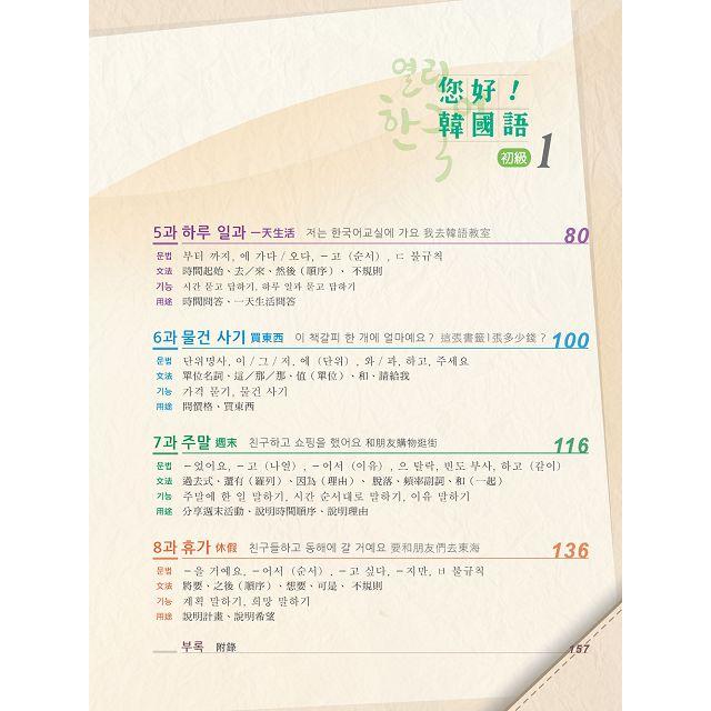 您好!韓國語初級1修訂版(附CD) 3