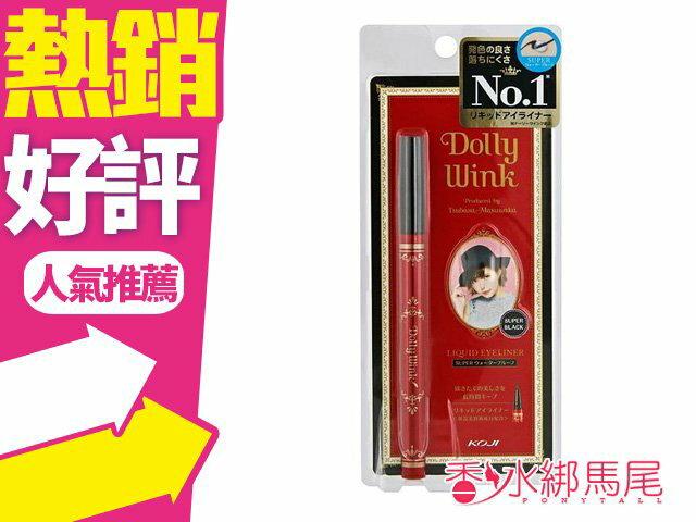 KOJI Dolly Wink 超持久防水眼線液筆 0.1mm 極細 濃黑 新包裝◐香水綁馬尾◐