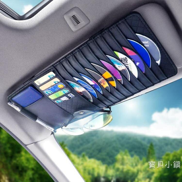 汽車CD夾時尚通用車載cd包遮陽板車用光盤碟片盒夾車內收納