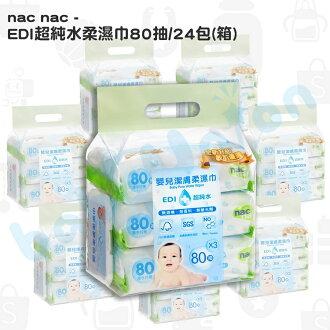 nac nac - EDI超純水嬰兒潔膚柔濕巾80抽24包/箱 (附專利保濕蓋)