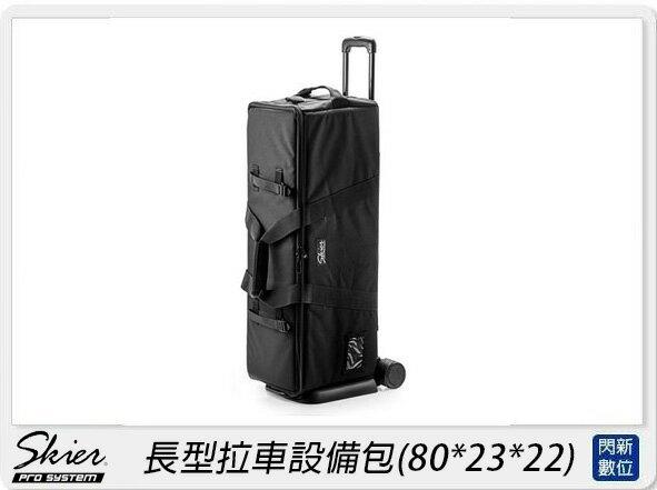 【銀行刷卡金+樂天點數回饋】SKIER 長型拉車設備包 80x23x22cm(公司貨)