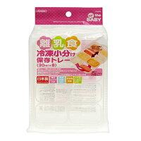 寶貝屋 - Skater - 離乳食品分格冷凍盒 30ml/8格 0