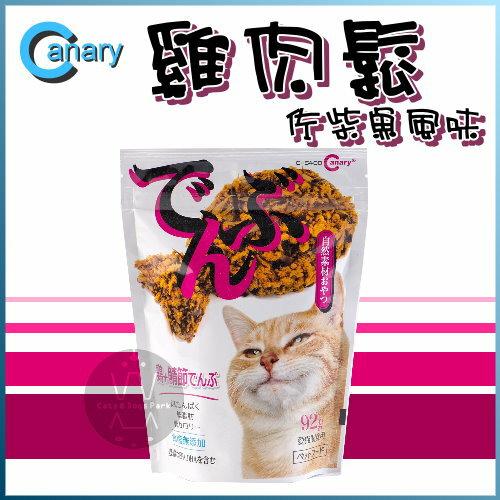 +貓狗樂園+ Canary|旬の味。犬貓用雞肉鬆佐柴魚風味。92g|$160 旬之味 - 限時優惠好康折扣