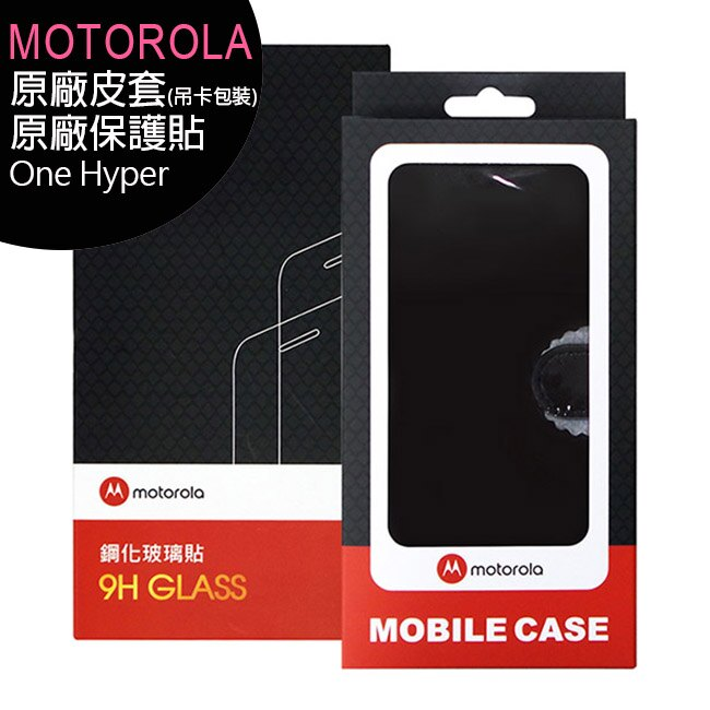 MOTOROLA One Hyper 6.5吋原廠保護貼+原廠皮套(吊卡包裝)
