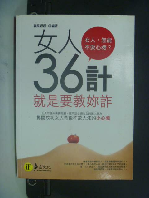 【書寶二手書T1/兩性關係_OGC】女人36計:就是要教你詐_貓眼娜娜