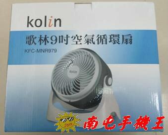 =南屯手機王=kolin歌林9吋空氣循環扇KFC-MNR979 宅配免運費