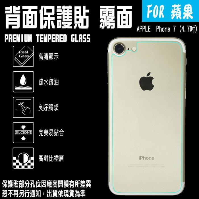 高透光背貼*4.7吋 iPhone 7/i7 Apple 蘋果 霧面 透明隱形背貼/保護背貼/後貼/抗刮/高清保護貼/背面保護膜/TIS購物館
