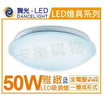 舞光 LED 50W 3000K 黃光 全電壓 雅緻 吸頂燈  WF430558