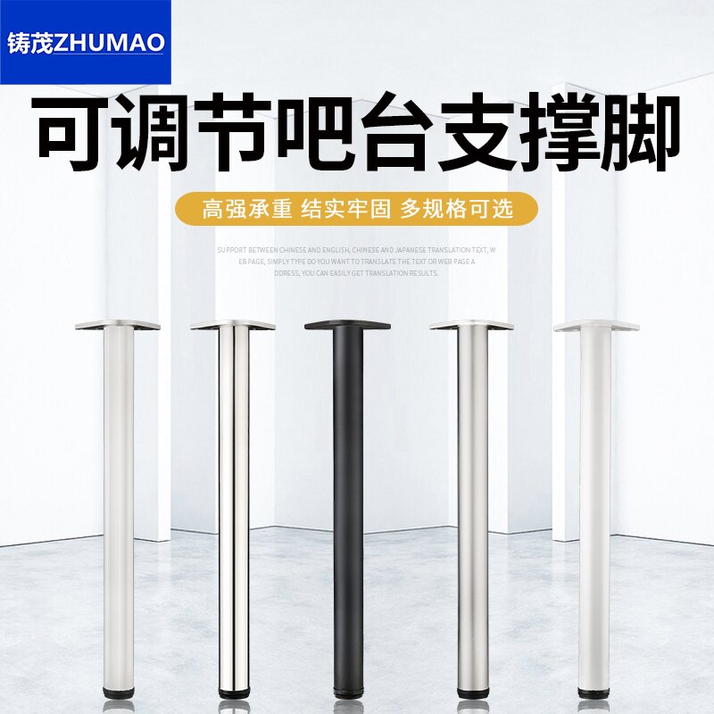 不鏽鋼廚腳櫃 定製304不銹鋼吧臺腳支撐柱電腦桌腳可調節吧臺支撐腿鋁合金櫃腳『XY19917』