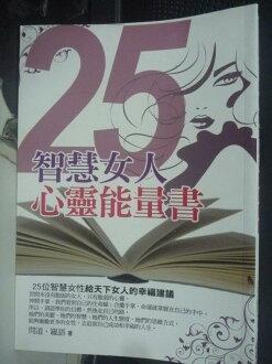 【書寶二手書T2/親子_JOB】25智慧女人心靈能量書_問道、羅語