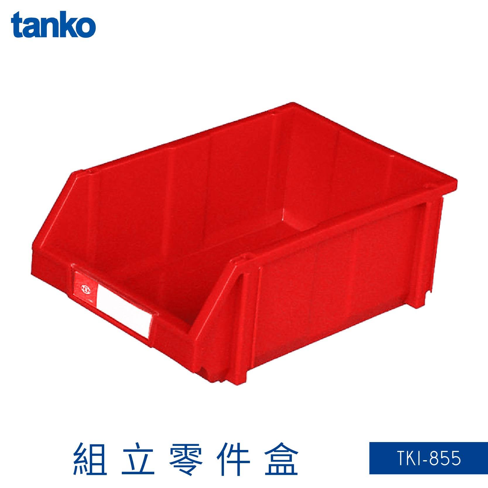【堅固耐用】天鋼 TKI-855 紅 組立零件盒 耐衝擊 整理盒 車行 維修廠 收納盒 分類盒零件櫃 置物盒 零件箱
