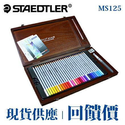 【永昌文具】 STAEDTLER 【施德樓】 MS125W60 金鑽級 水性色鉛筆 60色組 木盒精裝版
