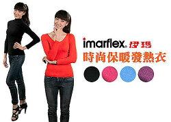BO雜貨【SV2951】imarflex伊瑪時尚爆熱發熱衣 保暖保溫衛生衣 貼身束腰塑身防寒衣SGS檢驗