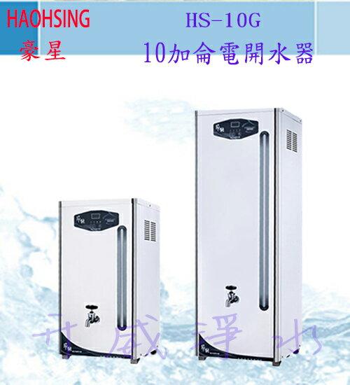 【全省免運費】HS-10GB 10加侖電開水器[6期0利率] 現在買就贈送3M萬用型料理剪刀
