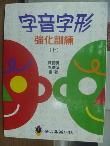 【書寶二手書T9/兒童文學_XBK】字音字形強化訓練(上)_陳聰明等