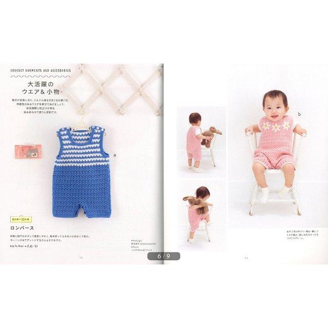 一整年份的簡單嬰兒鉤織服裝與小物 0-24個月 5