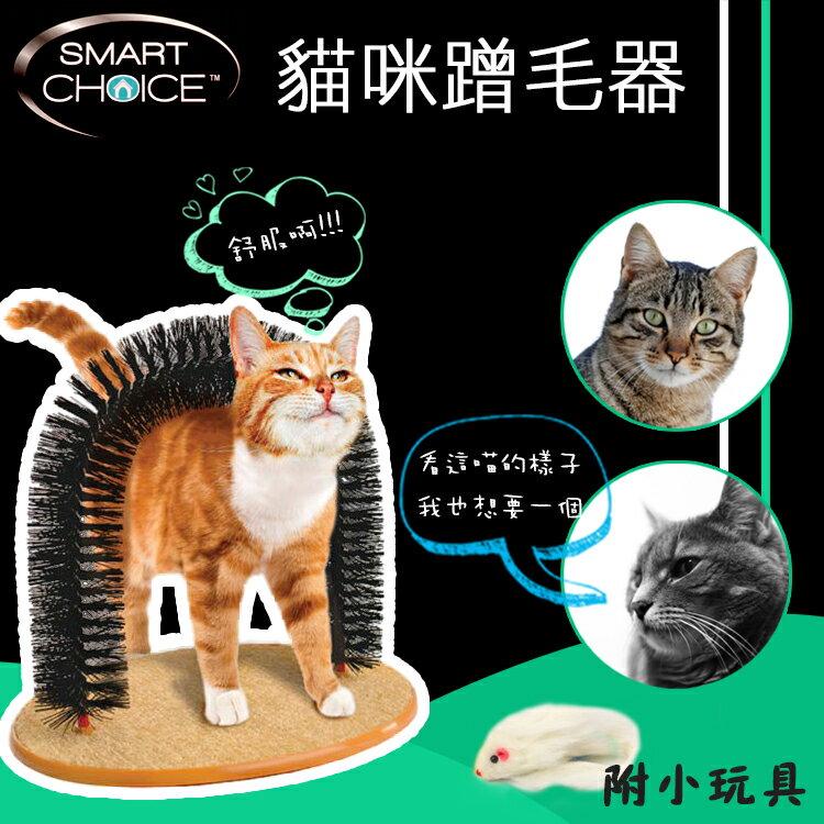 寵愛款 拱門型貓咪毛刷  蹭毛器  拱形  貓刷  蹭毛  貓抓癢玩具  搔癢器  拱型蹭