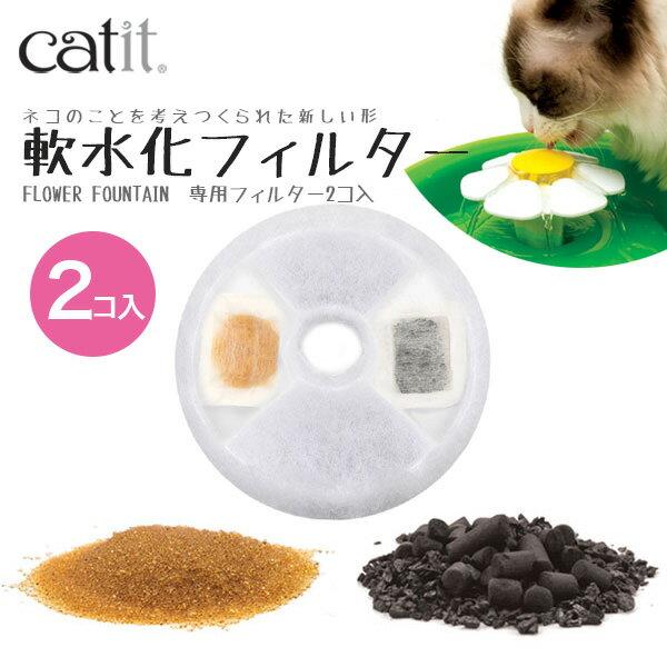 ~ GEX Catit~湧泉花朵飲水機 SENSES2.0軟水濾水綿~1組2入