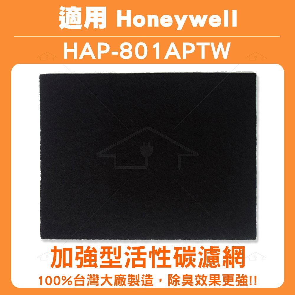 適用HONEYWELL HAP-801APTW HAP802WTW 加強型活性碳濾網 單片
