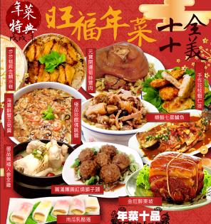 極好食:免運送到府上【年菜特典】❄極好食❄年菜組合-十全十美