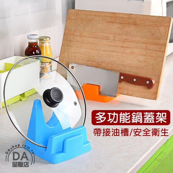 鍋蓋架 鍋具架 砧板架 刀架 廚房收納 多功能整理架 帶漏油槽 收納 帶接油槽 顏色隨機(V50-1238)